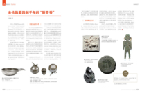 China Collections Article